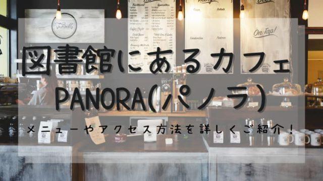 宮城県図書館にあるカフェパノラのメニューやアクセス方法をご紹介