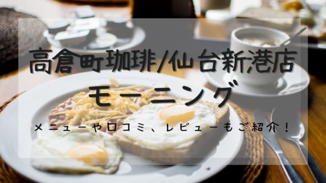 高倉町珈琲に実際に行ってみたレビューをご紹介
