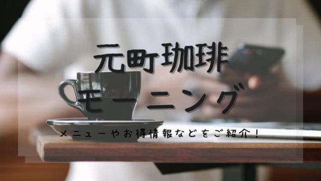 元町珈琲のモーニングをご紹介