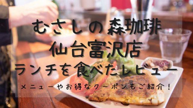 むさしの森珈琲の仙台富沢店で食べたランチレビュー