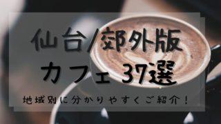 仙台の郊外にあるカフェ37選をご紹介