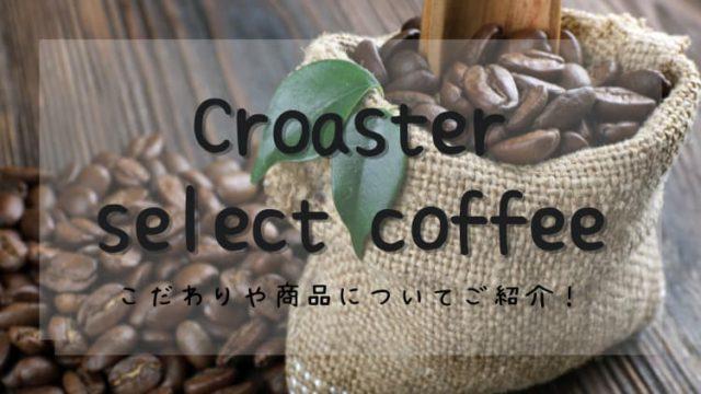 Croasterselectcoffeeのこだわりや商品