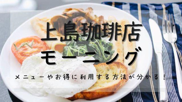 上島珈琲店のモーニングを調査