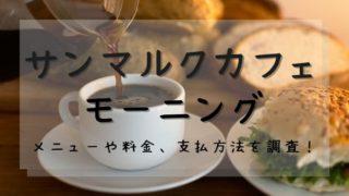 サンマルクカフェのモーニングを徹底調査