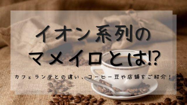 カフェランテとマメイロの違い、コーヒー豆や店舗をご紹介
