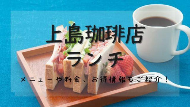 上島珈琲店のランチメニューやお得情報をご紹介