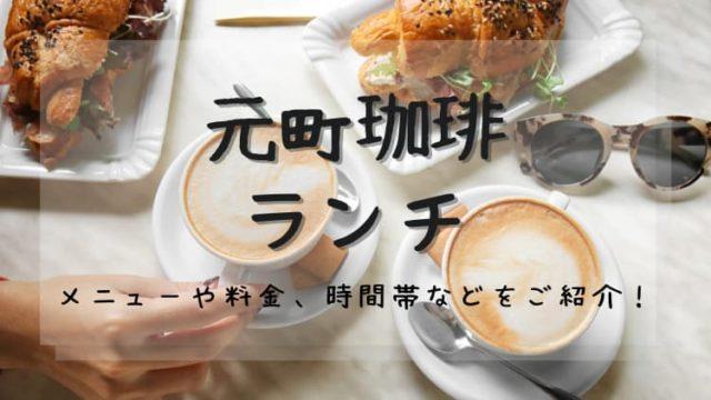 元町珈琲のランチメニューやお得情報をご紹介