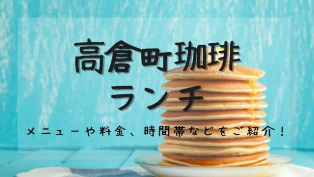 高倉町珈琲のランチメニューやお得情報をご紹介