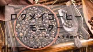 ロクメイコーヒーのモニターでスペシャルティコーヒーをお手頃価格で楽しむ