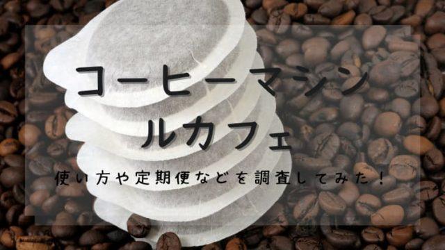 コーヒーマシンのルカフェの定期便や使い方をご紹介